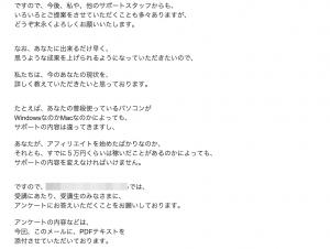 初回メール2