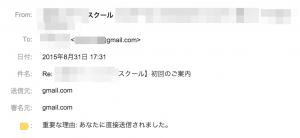 初回メール