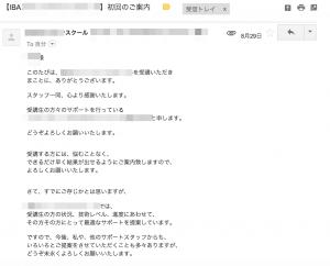 初回メール1